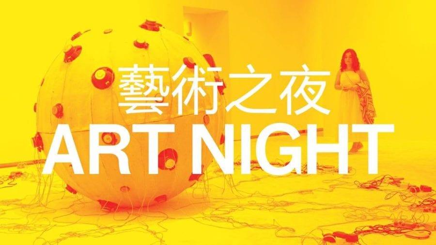 ART NIGHT x Chinese Summer på Astrup Fearnley hovedbilde