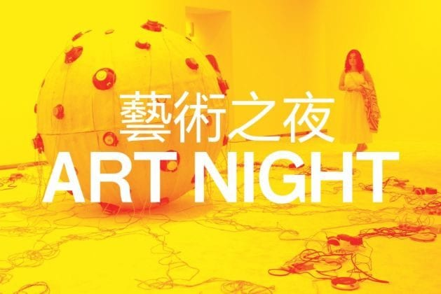 Art Night x Chinese Summer hovedbilde
