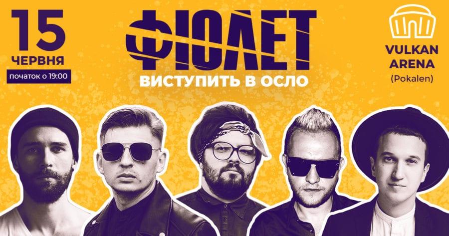 Ukranian Band Fiolet til Pokalen hovedbilde